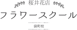 桜井花店 フラワースクール 袋町校
