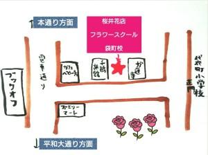 桜井花店 フラワースクール 袋町